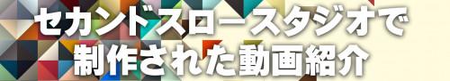 動画サンプルバナー.jpg