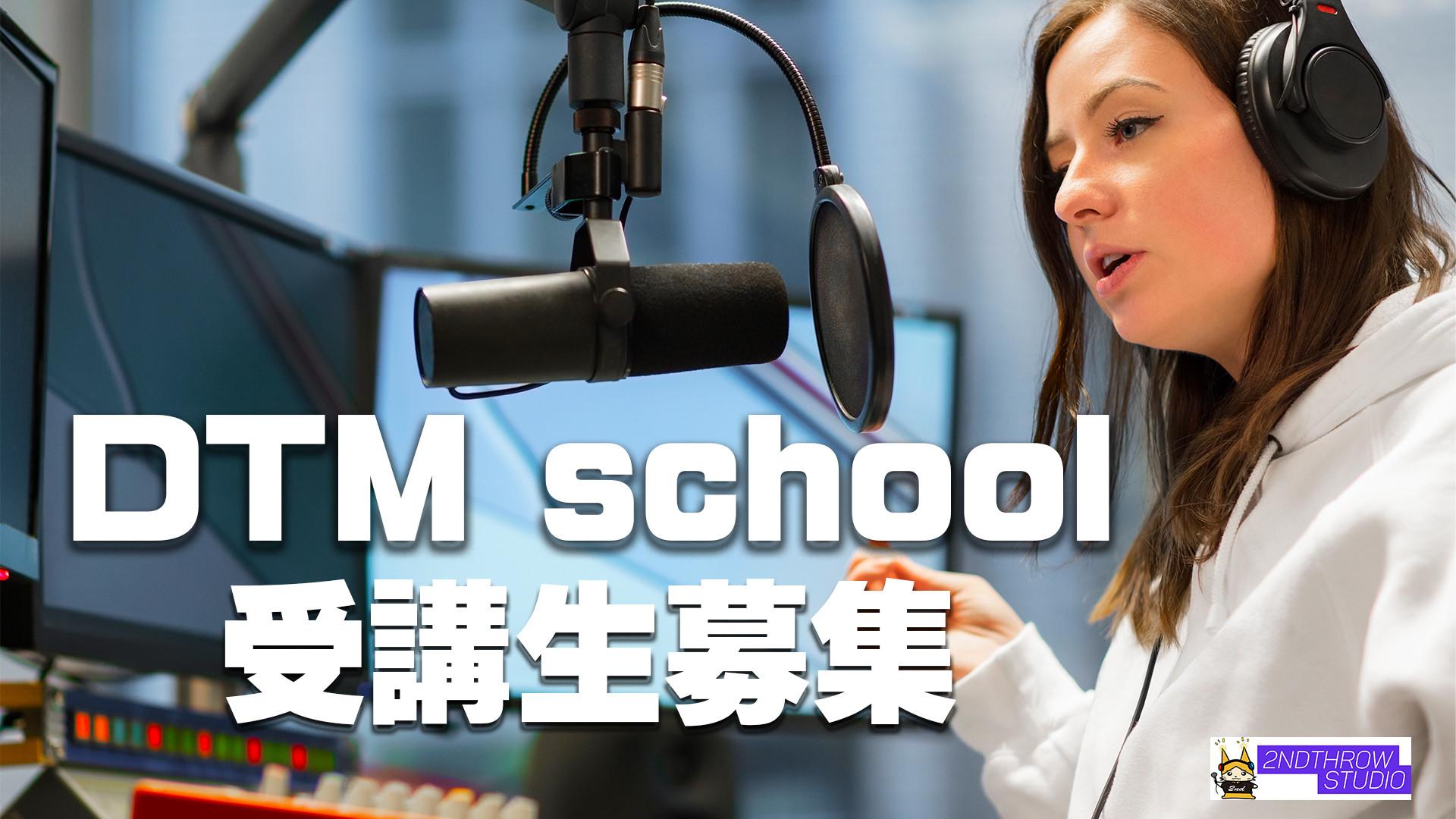 DTM school.jpg