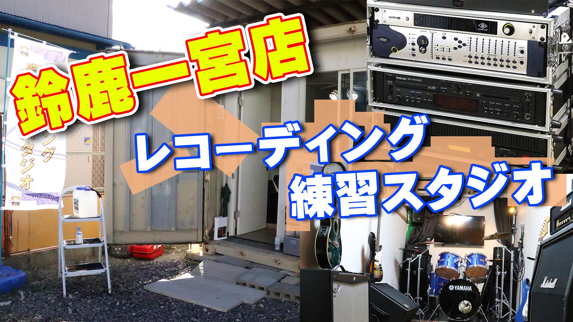 鈴鹿一宮店.jpg