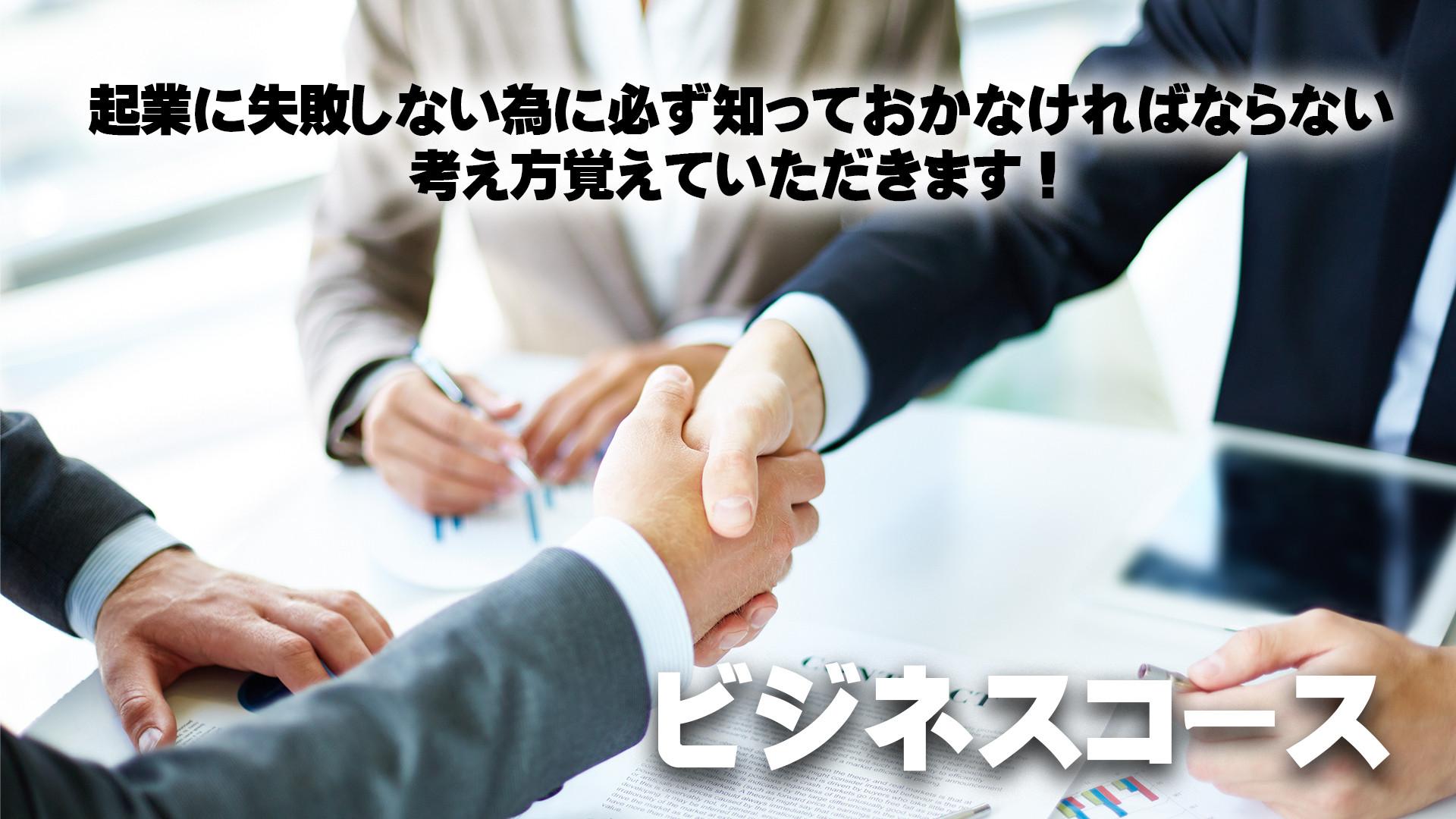 ビジネスコース.jpg