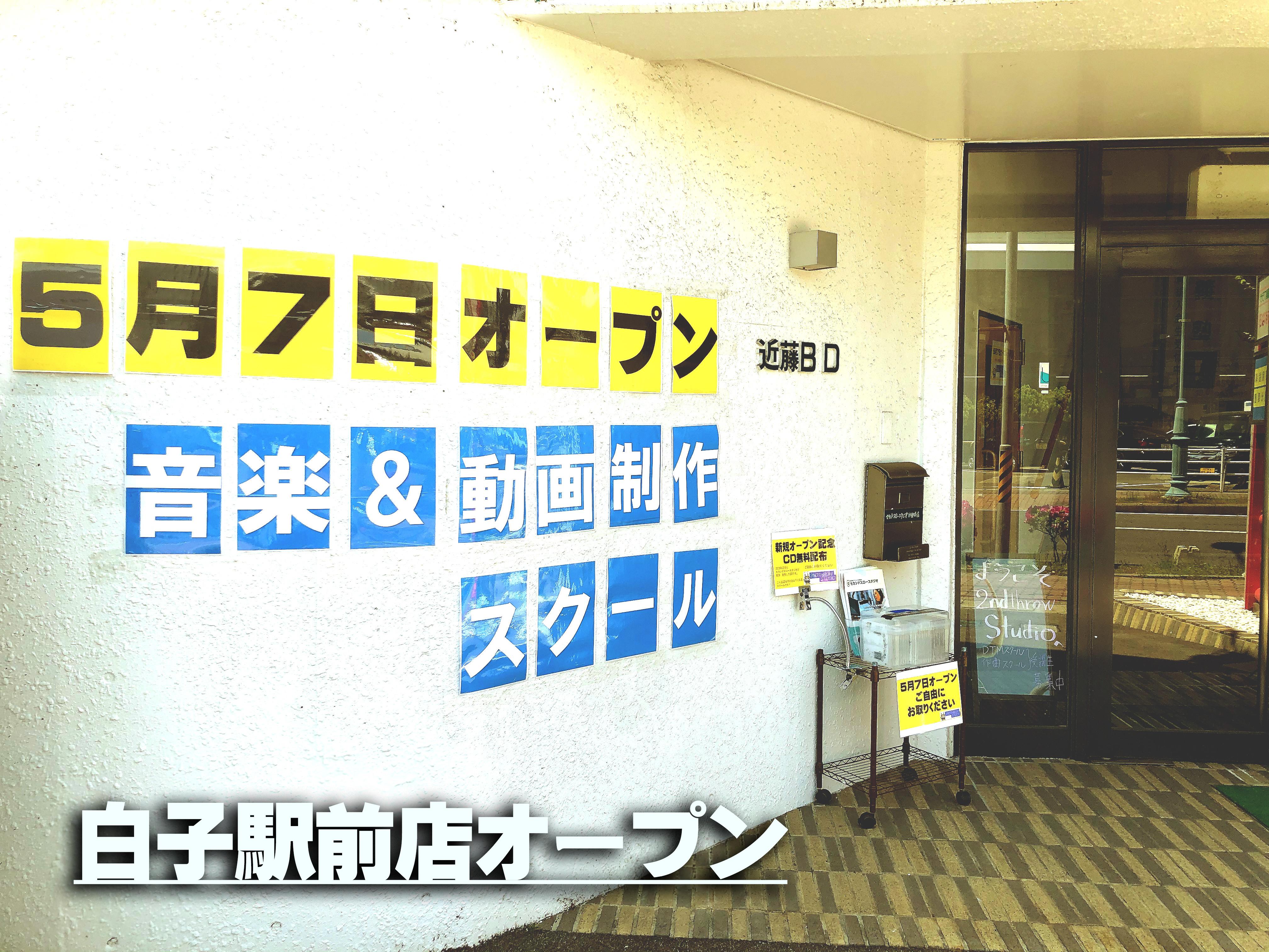 白子駅前店オープン.jpg