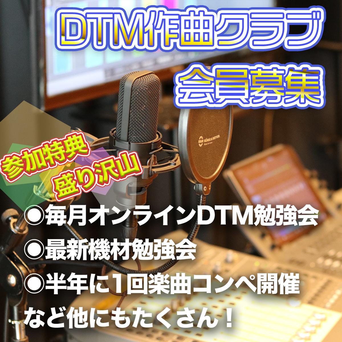 DTM作曲クラブ会員募集中