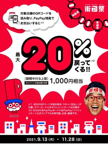 PayPay祭開催中!!