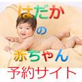 予約用赤ちゃん写真ボタン.jpg