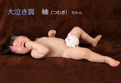 大泣き賞紬.jpg