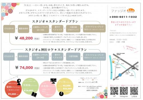外枠あり② のコピー.jpg