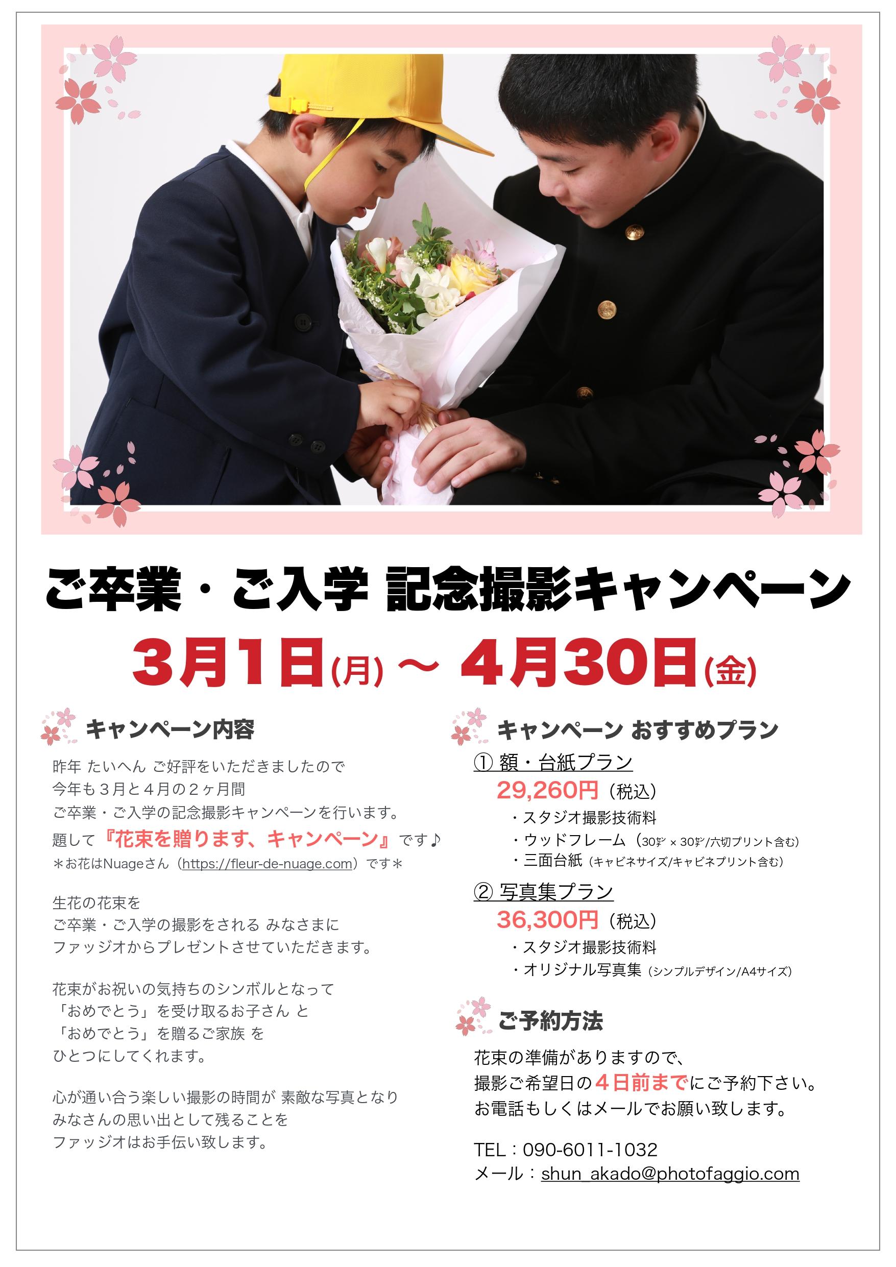 卒業・入学2021        ポスター_page-0001.jpg