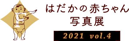 はだかの赤ちゃん写真展2021 vol.4
