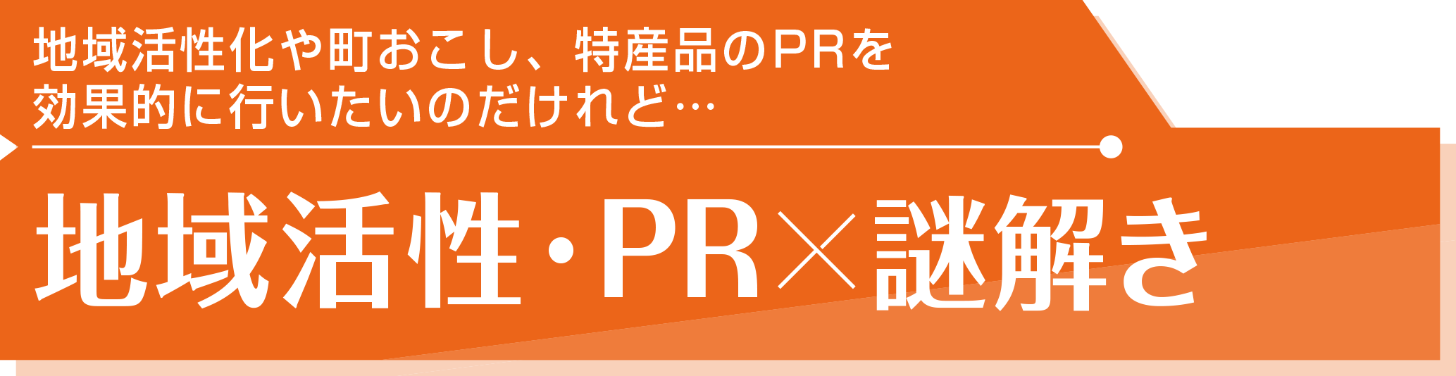 地域活性・PR