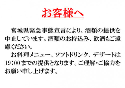 お客様へ(緊急事態宣言).png