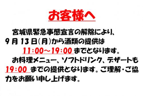 お知らせ(緊急事態宣言解除).png