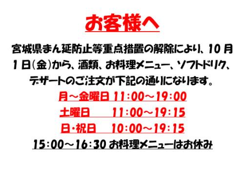営業時間変更.png