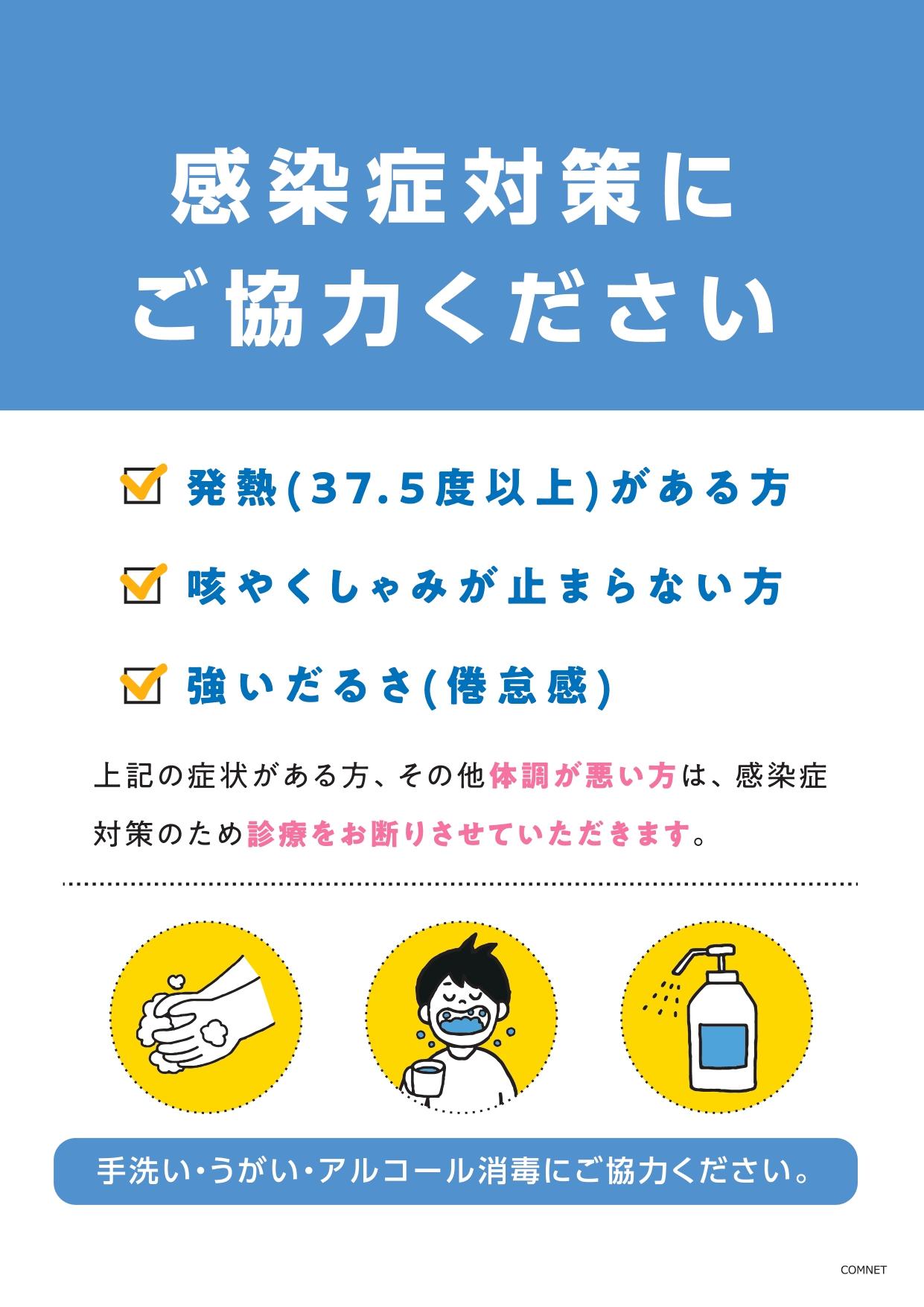 感染症対策 発熱など_page-0001.jpg