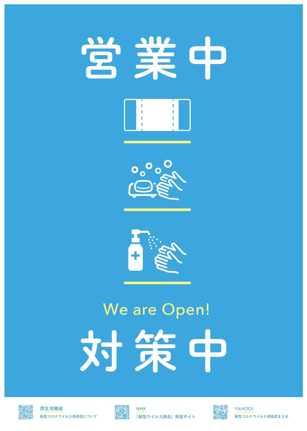 店舗_印刷用_poster_koneko_2020_page-0001.jpg