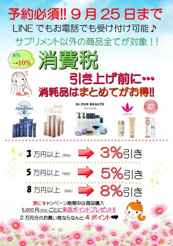 PDF増税 キャンペーン画像.jpg