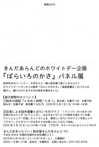 ばらいろのかさDM-outline-02.jpg
