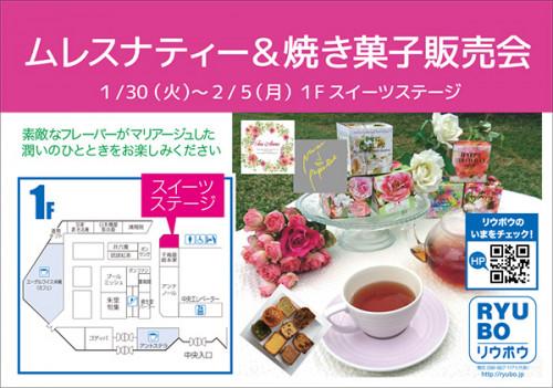 20180130_tea_yakigashi.jpg