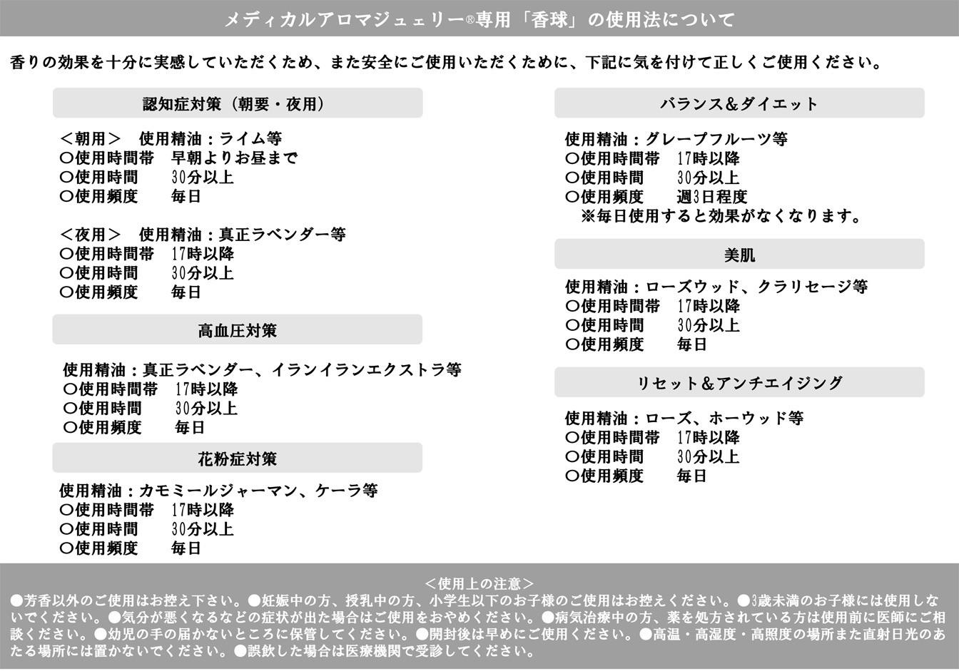 香球使用説明書0520.jpg