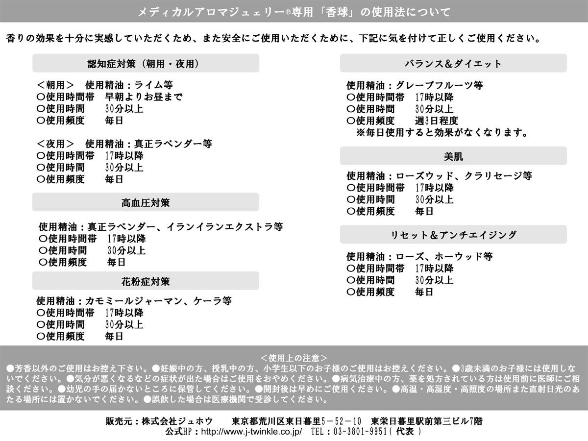 香球使用説明書0524.jpg