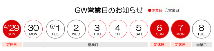 2018GW予定.jpg