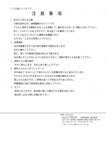 くじら道トレッキング 注意事項と広告ver2.png