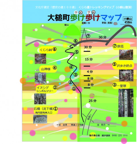 くじら道トレッキングマップ20210206BK.jpg