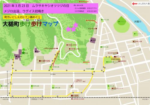 大槌いにしえのヒナン路 20210323 ムラサキヤシオツツジ開花予想マップ 20210323.jpg