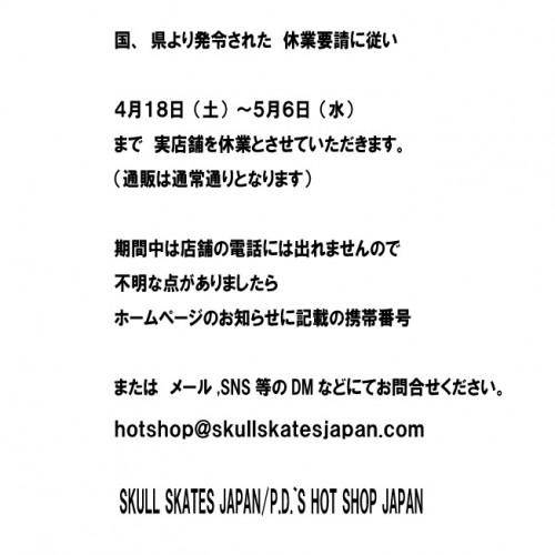 sns_shopclosed11.jpg