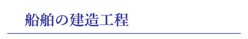 title_zousen001.jpg