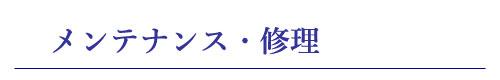 title_zousen002.jpg