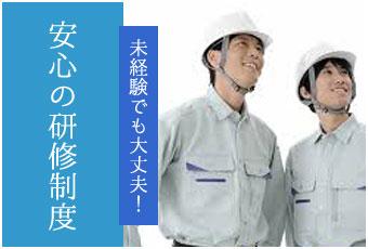 img_kenshu.jpg
