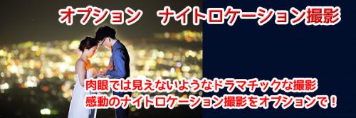 ナイトロケーション.jpg