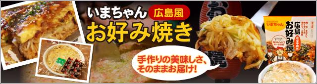 130212banner_okonomiyaki_w640h170.jpg
