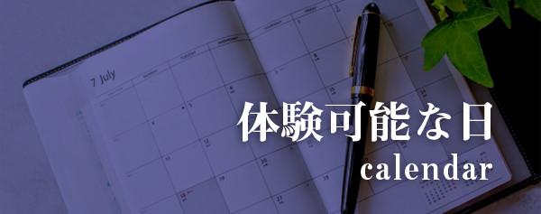 【体験可能な日】カレンダー