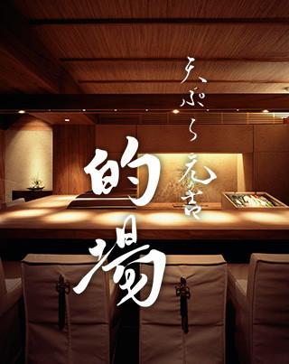 天ぷら元吉_的場_ロゴ_写真.jpg