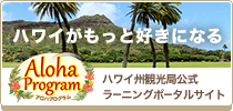 ハワイ州観光局公式ラーニングポータルサイト