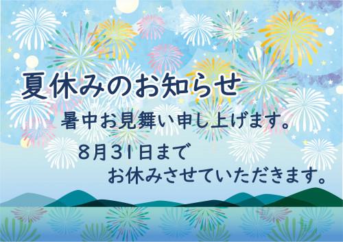 夏休みPOP.jpg