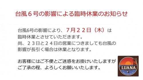 臨時休業(台風).jpg