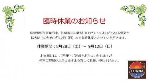臨時休業(緊急事態宣言).jpg