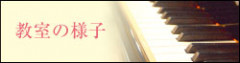 banner_kyoshitu.jpg