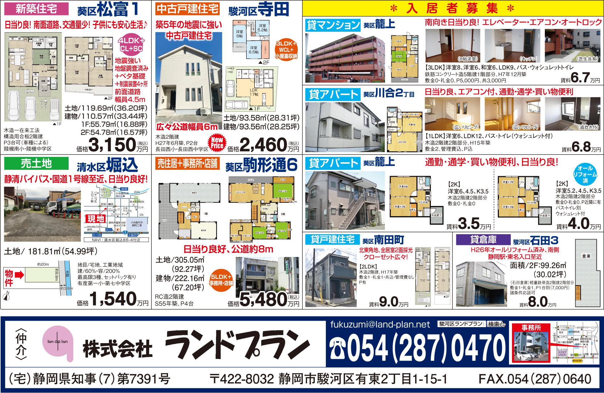 【NEWS5月号】(4月掲載)全体.jpg