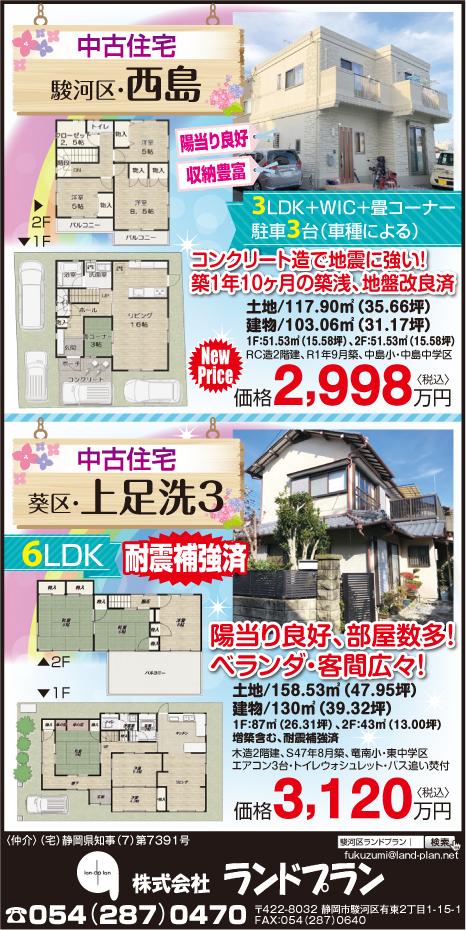 【新聞折り込みチラシ】(6月掲載)西島上足洗.jpg