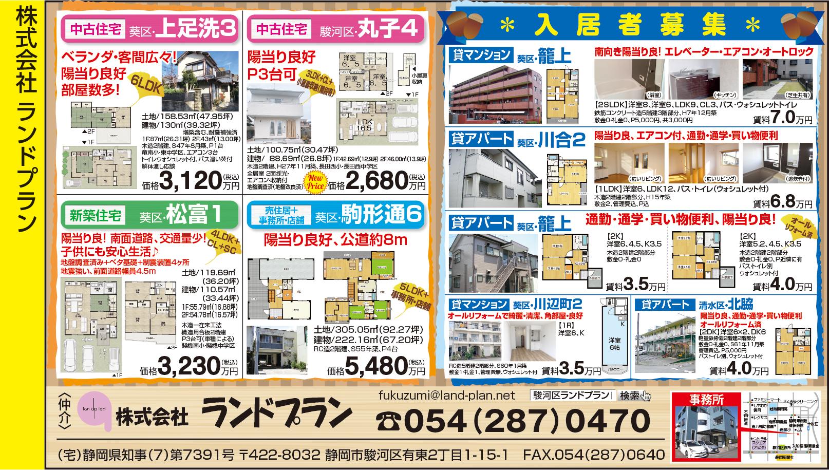 【NEWS9月号】(9月掲載)全体.jpg