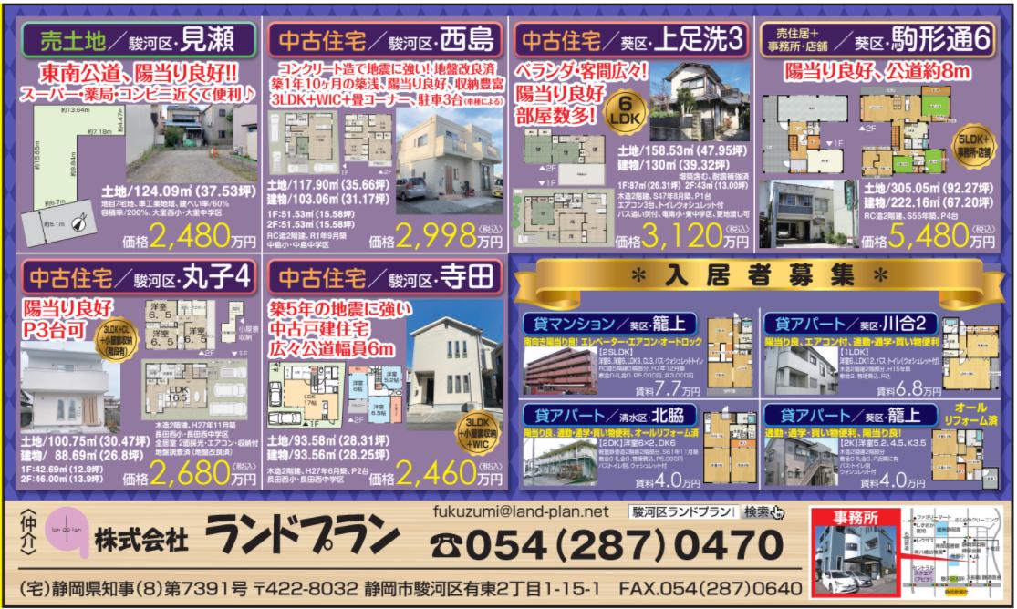 【NEWS10月号】(10月掲載)全体.png