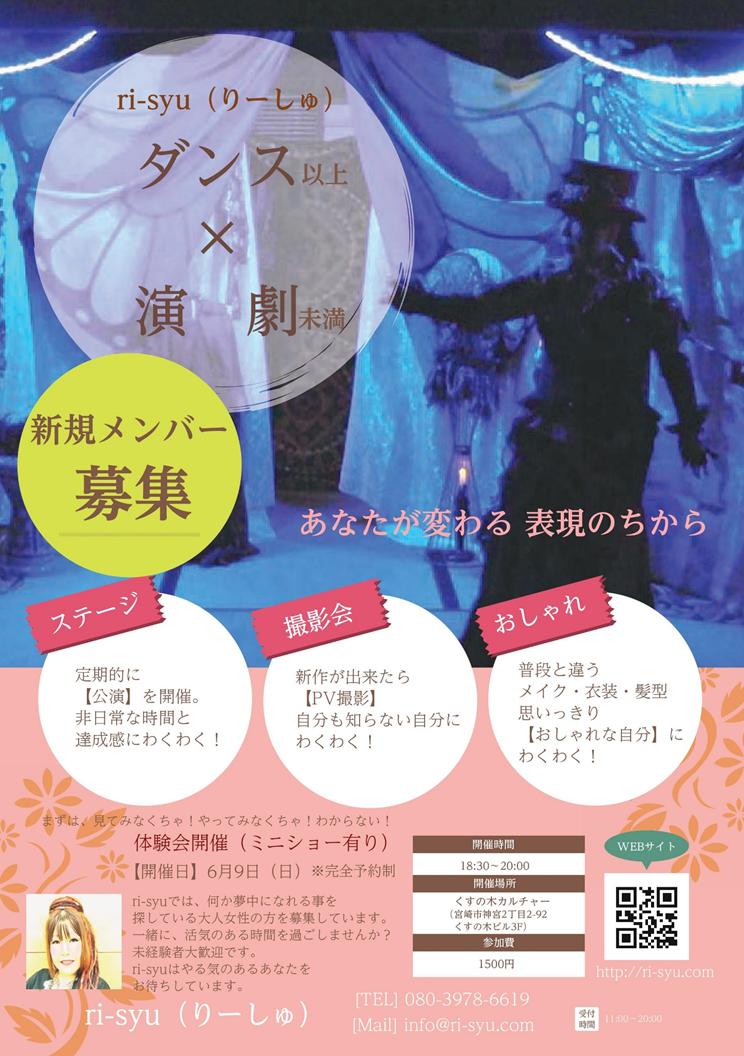 2019.6.9体験会フライヤー.png