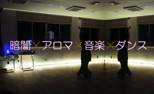 暗闇ダンス.png