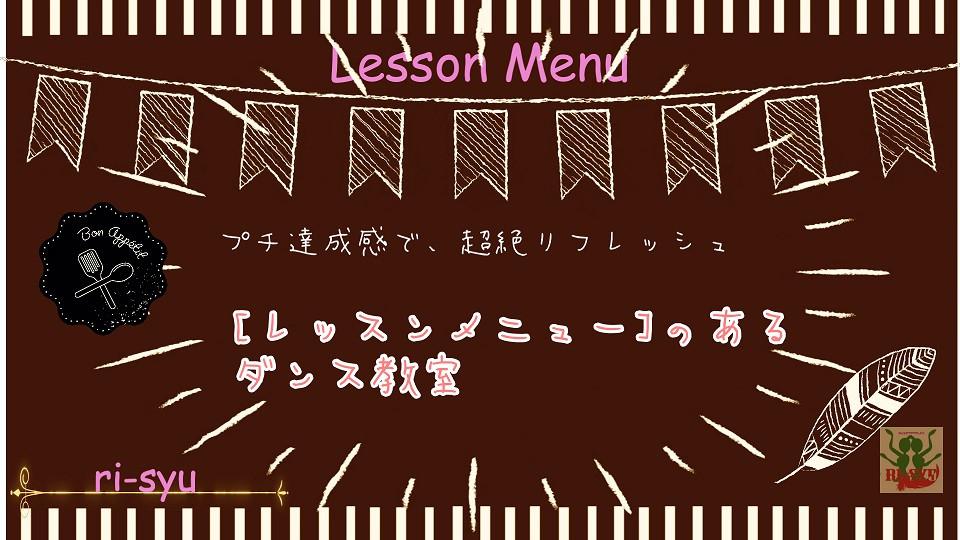 レッスンメニュー.jpg
