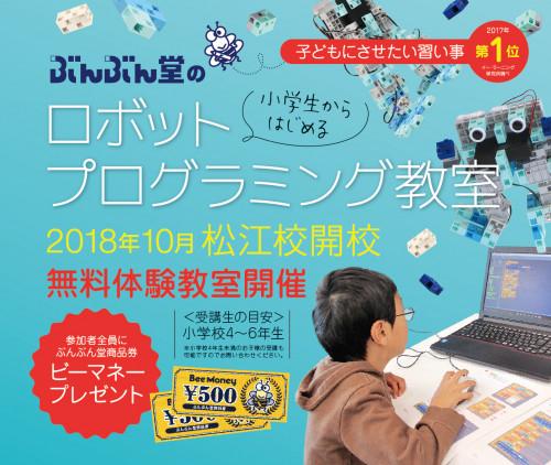 松江体験教室WEB-01.jpg