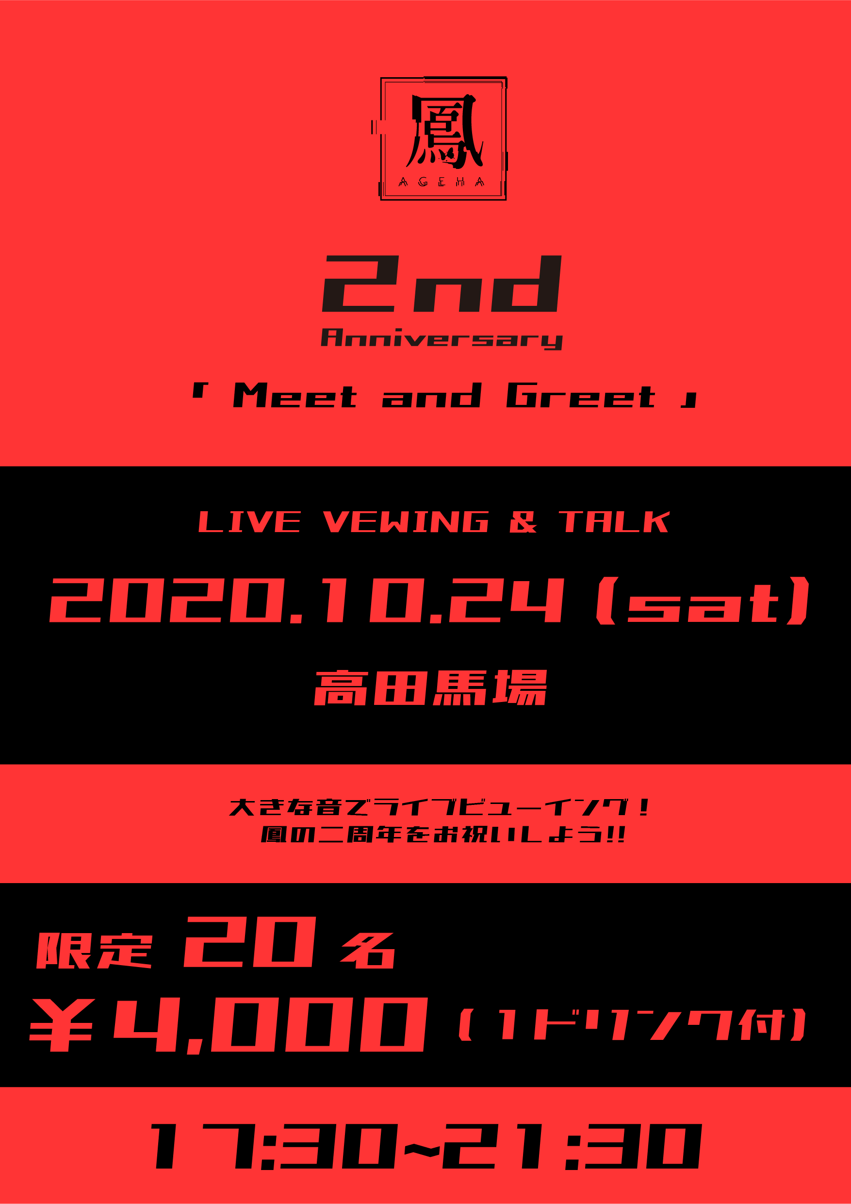 2nd Anniversary「 Meet and Greet 」開催