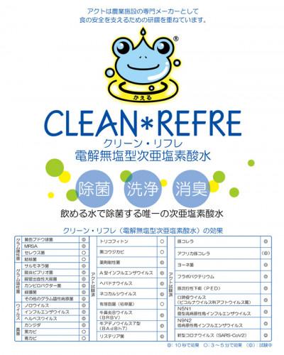 clean-refre-img01.jpg